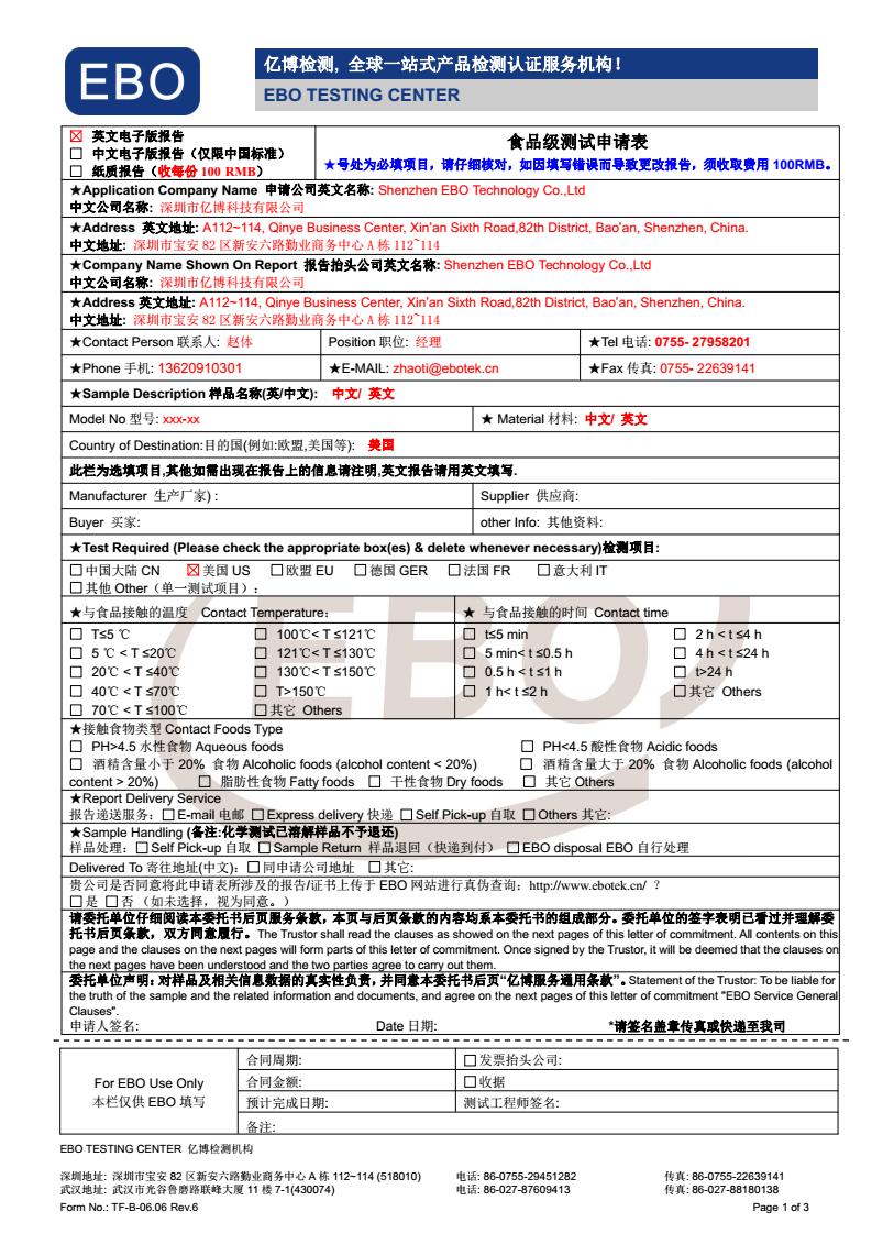食品接触材料检测申请