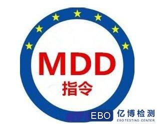 MDD认证指令