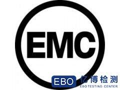 EMC电磁兼容测试