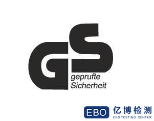 GS认证标志