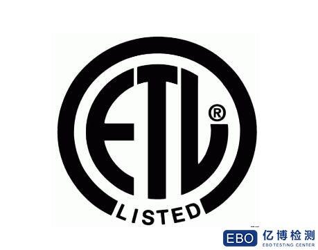 ETL认证标志