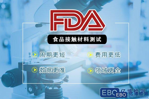FDA食品级检测