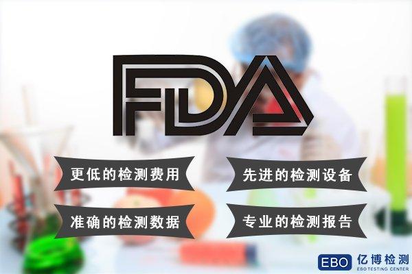 美国FDA食品级检测